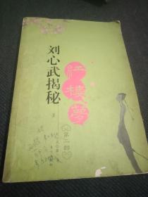 《刘心武揭秘红楼梦》