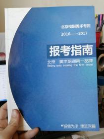 北京校尉美术专用(2016—2017):报考指南(其中包括学校简介、录取原则、录取分数、手机报考入口等)