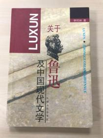 关于鲁迅及中国现代文学