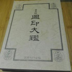 图印大鉴   普及版第一刷  佛菩萨明王天神部所有手印,大厚本400余页