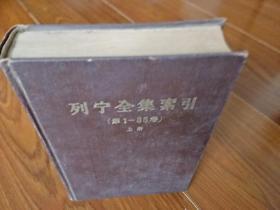 列宁全集索引(第1—35卷)上册1963年1版1印