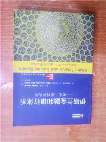 伊斯兰金融和银行体系 理论原则和实践