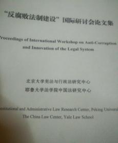 反腐败法制建设 国际研讨会论文集北京大学