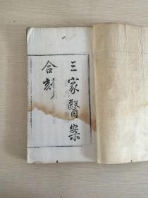 三家医案合刻 两册全 道光年间白纸木刻本