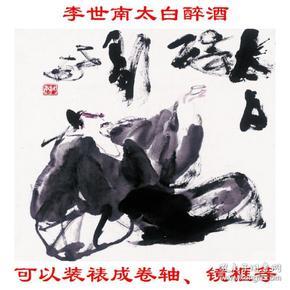 李世南 太白醉酒 原作真迹复制品 画芯 可装裱 竖幅立轴 F3