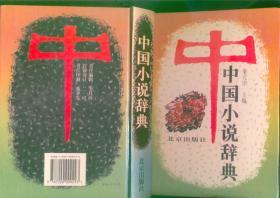 中国小说辞典(95年印/大32开精装本)