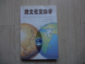 跨文化交际学(英文版)【书内有字迹和笔道】