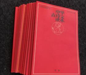 中华古诗文读本:子、丑、寅、卯、辰、巳、午、未、申、酉、亥、戌集