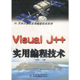 VISUAL J++实用编程技术