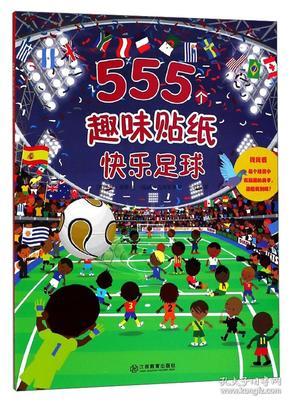 快乐足球/555个趣味贴纸