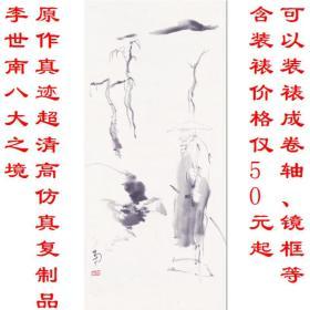 李世南 八大之境 原作真迹复制品 画芯 可装裱 竖幅立轴 88