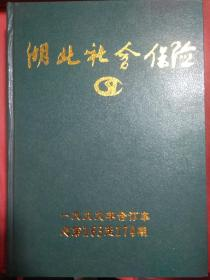湖北社会保险  1999年合订本  总第163至174期