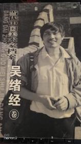当代中国美术家档案 吴绪经