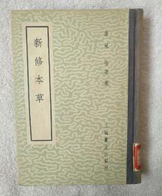 《新修本草》 唐苏敬等撰 1959年一版二印  36开精装一册全