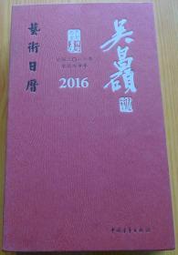 吴昌硕2016年艺术日历