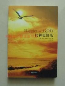 【正版现货】比神更快乐 尼尔·唐纳德·沃尔什 2010年华文出版社