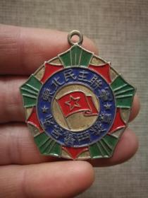东北民主联军·艰苦奋斗奖章.1947年陈毅颁