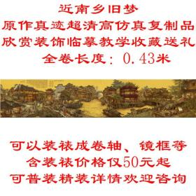 近南乡旧梦 原作真迹复制品 画芯 可装裱 长卷手卷 34
