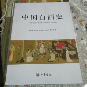 中国白酒史