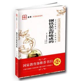 藏书阁全本名著阅读系列 钢铁是怎么炼成的 全方位批注 无障碍阅读(苏)奥斯特洛夫斯基著