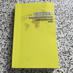 中国消化疾病 诊治指南和共识意见汇编 第五版   ——D书架