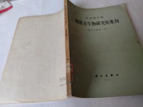 中国科学院地质古生物研究所集刊(地层文集第一号)