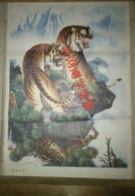 印刷品挂图 雷震万方(田林海 画)1987年5月1版1印76.5/53cm