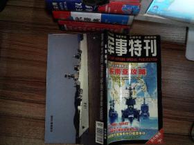 军事特刊 当代情报  东南亚攻略