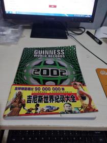 2002吉尼斯世界纪录大全