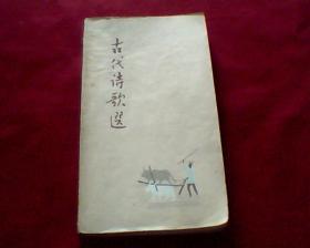 古代诗歌选四(彩色插图)