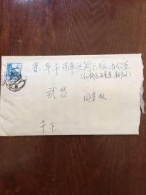 1985年天津本市(贴普13-4分邮票)实寄封