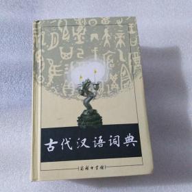 古代汉语词典  正版