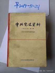 中共党史资料 1982年第2期