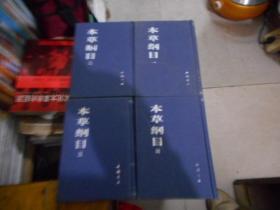 本草纲目1234(全四册) 中国书店