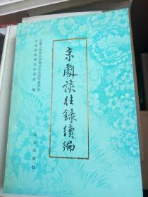 京剧谈往录继篇 出版社样书