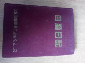 四联日记  水印纸印刷  箱五