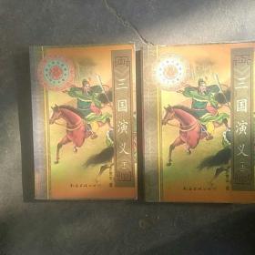 南海出版社出版,三国演义上下册,2本合售