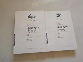 中国古代文学史中下两册