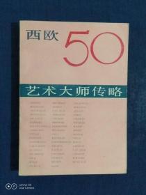 《西欧50艺术大师传略》