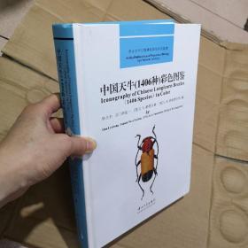 中国天牛(1406种)彩色图鉴:Iconography of Chinese Longicorn Beetles (1406 Species) in Color