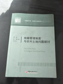 中国经济文库·应用经济学精品系列(2):地籍管理制度与农村土地问题探讨