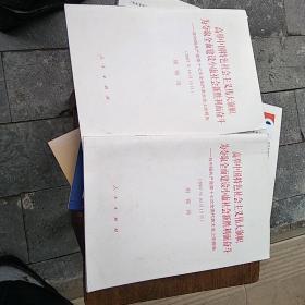 高举中国特色社会主义伟大旗帜,为夺取全面建设小康社会新胜利而奋斗:在中国共产党第十七次全国代表大会上的报告