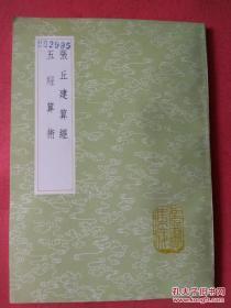 丛书集成初编:张丘建算经 五经算术(全一册)【丛书集成初编 1267】