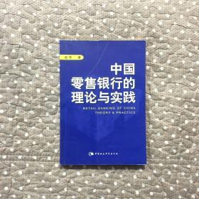 中国零售银行的理论与实践