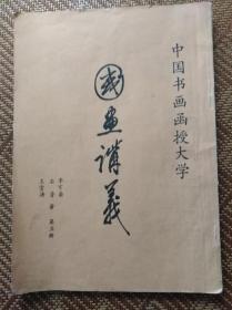 中国书画函授大学---国画讲义