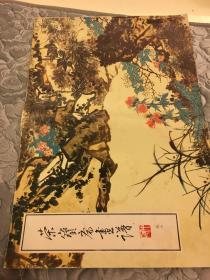 荣宝斋画谱(九十六)花鸟