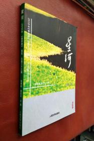 星河 2018(春季卷)南风