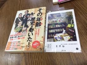 日文原版:  その「年龄」历史が动いた!   日本の伟人 意外な年龄のヒミツ