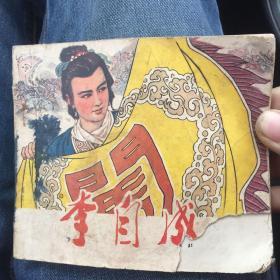 李自成(4)