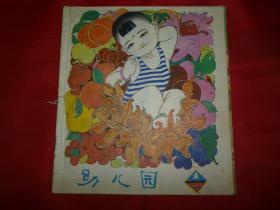 幼儿园(1984年1-3期)